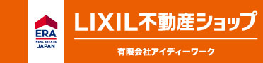 LIXIL不動産ショップ  | 有限会社アイディーワーク